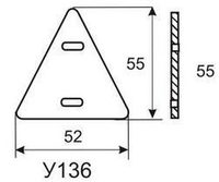 Бирка У136  треуг. (100 шт)